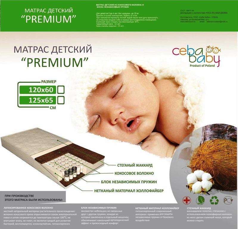 Матрас Ceba Baby Премиум